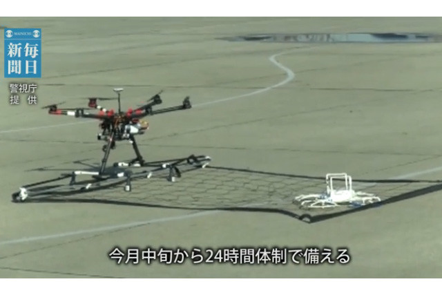 drone police japon
